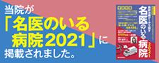 当院が「名医のいる病院2021」に掲載されました。