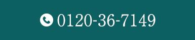 0120-36-7149