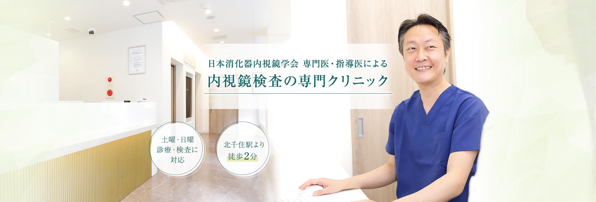 日本消化器内視鏡学会 専門医・指導医による内視鏡検査の専門クリニック