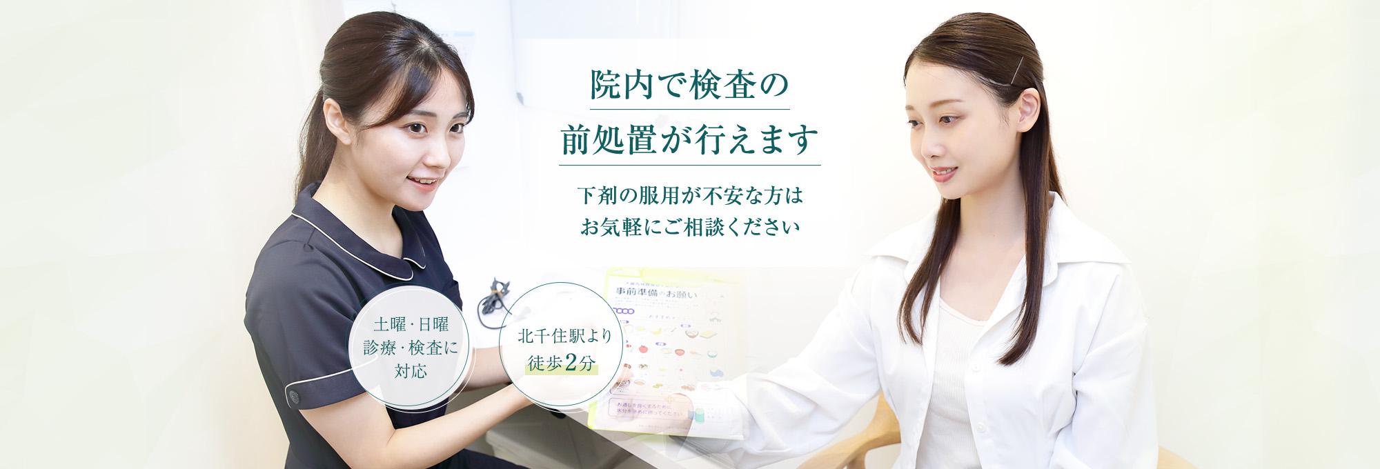 院内で検査の前処置が行えます 下剤の服用が不安な方はお気軽にご相談ください