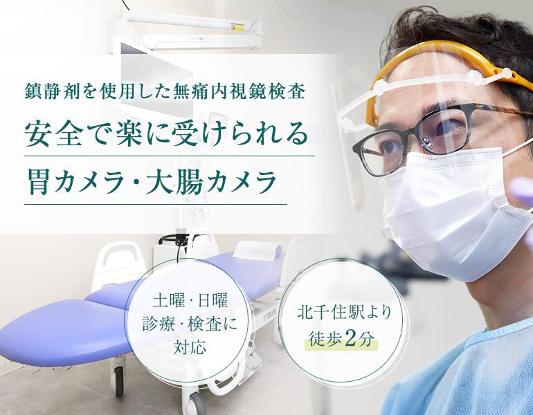鎮静剤を使用した無痛内視鏡検査 安全で楽に受けられる胃カメラ・大腸カメラ
