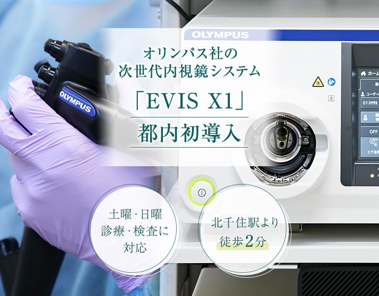 オリンパス社の次世代内視鏡システム「EVIS X1」都内初導入