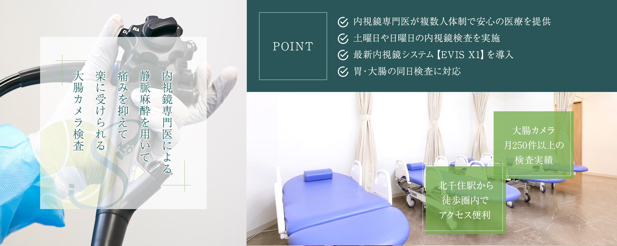 内視鏡専門医による静脈麻酔を用いて痛みを抑えて楽に受けられる胃カメラ検査