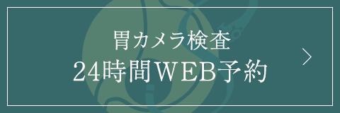 胃カメラ検査24時間WEB予約