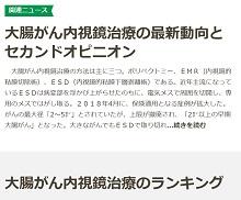 原田英明先生の前施設での大腸がん治療の実績が「手術数でわかるいい病院」に掲載されています。