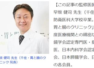 早坂健司院長の記事がYAHOOニュースに掲載されました。