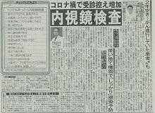 原田英明先生の記事がスポーツニッポンに掲載されました。
