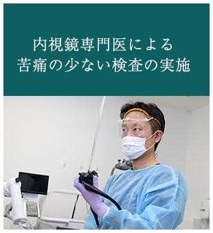 内視鏡専門医による苦痛の少ない検査の実施