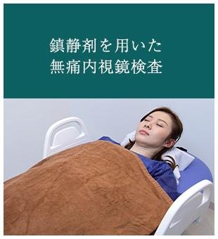 鎮静剤を用いた無痛内視鏡検査