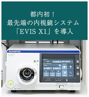 都内初!最先端の内視鏡システム「EVIS X1」を導入
