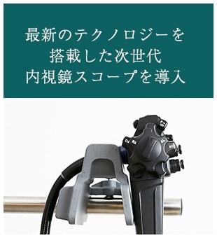 最新のテクノロジーを搭載した次世代内視鏡スコープを導入