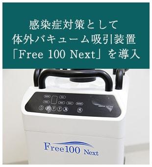 感染症対策として体外バキューム吸引装置「Free 100 Next」を導入